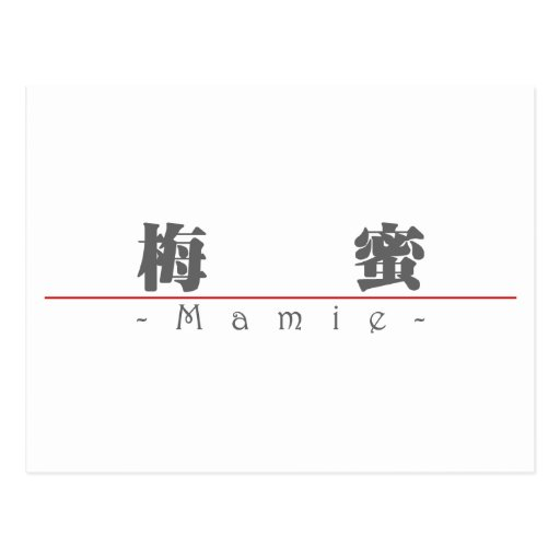 Chinese name for Mamie 20222_3.pdf Post Card