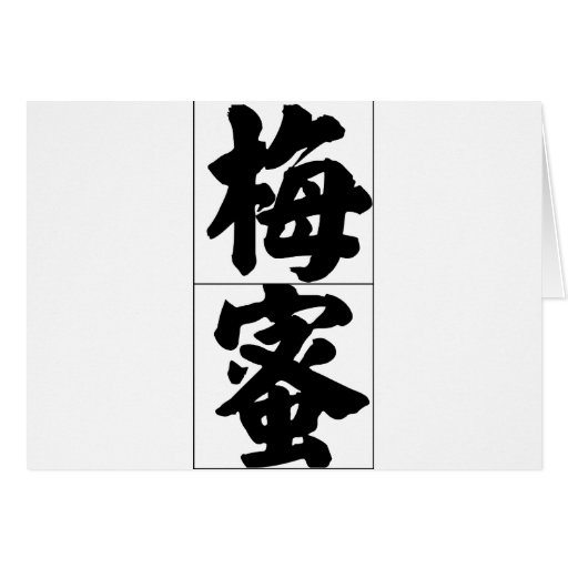 Chinese name for Mamie 20222_4.pdf Greeting Cards