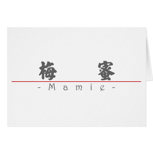 Chinese name for Mamie 20222_4.pdf Greeting Card