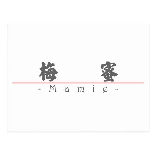 Chinese name for Mamie 20222_4.pdf Postcard