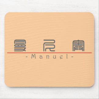 Chinese name for Manuel 22229_0.pdf Mouse Pad