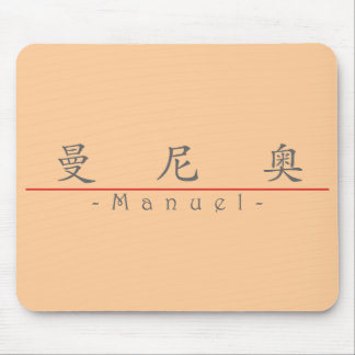 Chinese name for Manuel 22229_1.pdf Mousepad