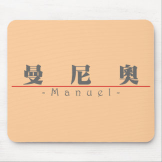 Chinese name for Manuel 22229_3.pdf Mouse Pad