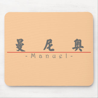 Chinese name for Manuel 22229_4.pdf Mouse Pads