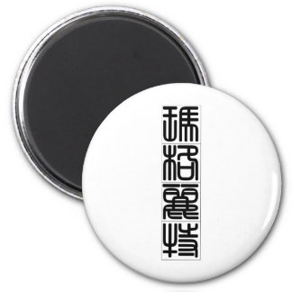 Chinese name for Marguerite 20226_0.pdf 2 Inch Round Magnet