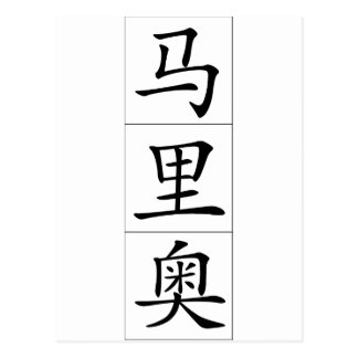 Chinese name for Marico 20709_1.pdf Postcard
