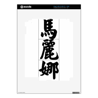 Chinese name for Marina 20229_4 pdf iPad 2 Skin