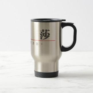 Chinese name for Marissa 21256_3.pdf Travel Mug