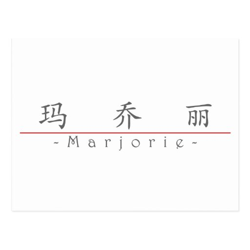 Chinese name for Marjorie 20230_1.pdf Postcards