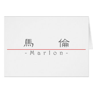 Chinese name for Marlon 20711_2.pdf Card