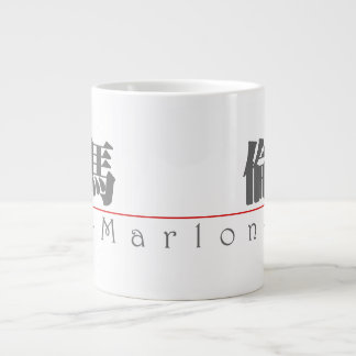 Chinese name for Marlon 20711_3.pdf 20 Oz Large Ceramic Coffee Mug