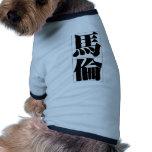Chinese name for Marlon 20711_3.pdf Doggie Tee Shirt