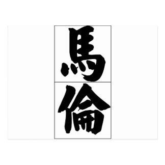 Chinese name for Marlon 20711_4.pdf Postcard