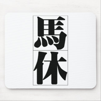 Chinese name for Matthew 20717_3.pdf Mouse Pad