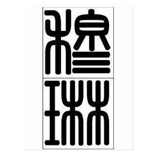 Chinese name for Maureen 20235_0.pdf Postcard