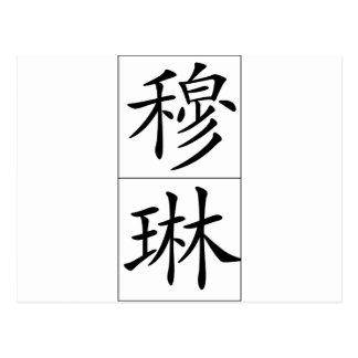 Chinese name for Maureen 20235_1.pdf Postcard