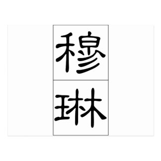Chinese name for Maureen 20235_2.pdf Postcard