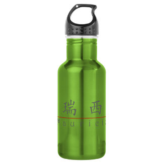 Chinese name for Mauricio 22441_1.pdf 18oz Water Bottle