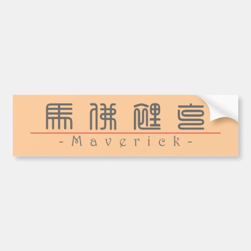 Chinese name for Maverick 22424_0.pdf Bumper Stickers