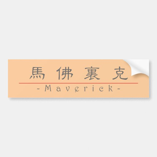 Chinese name for Maverick 22424_2.pdf Bumper Stickers
