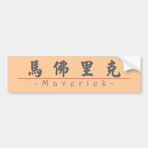 Chinese name for Maverick 22424_4.pdf Bumper Stickers