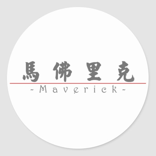 Chinese name for Maverick 22424_4.pdf Stickers