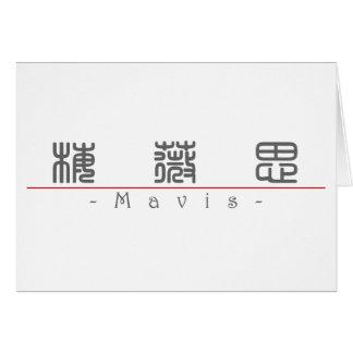 Chinese name for Mavis 20236_0 pdf Card