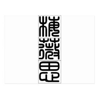 Chinese name for Mavis 20236_0 pdf Post Card
