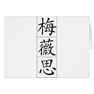 Chinese name for Mavis 20236_1 pdf Greeting Cards