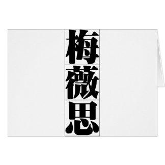 Chinese name for Mavis 20236_3 pdf Greeting Card