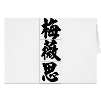 Chinese name for Mavis 20236_4 pdf Greeting Card