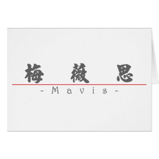 Chinese name for Mavis 20236_4 pdf Greeting Cards