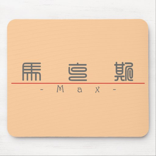Chinese name for Max 20719_0.pdf Mouse Pads