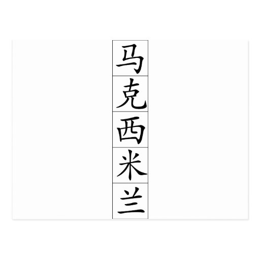 Chinese name for Maximilian 20720_1.pdf Post Cards