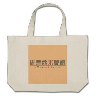 Chinese name for Maximiliano 22288_0.pdf Tote Bag