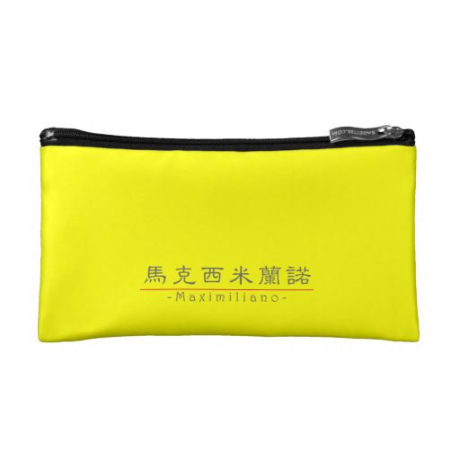 Chinese name for Maximiliano 22288_2.pdf Cosmetic Bag