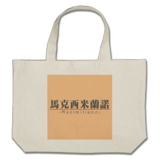 Chinese name for Maximiliano 22288_3.pdf Canvas Bags
