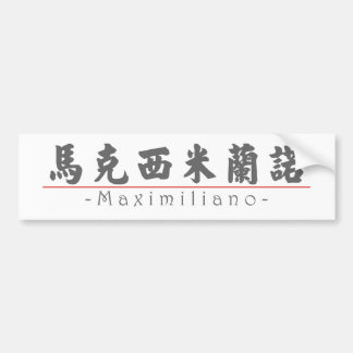Chinese name for Maximiliano 22288_4.pdf Bumper Stickers