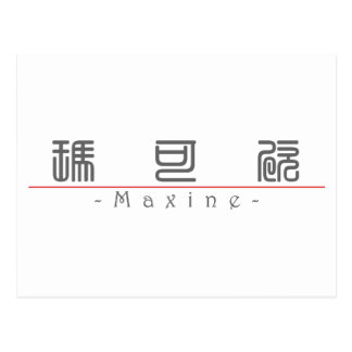 Chinese name for Maxine 20237_0 pdf Postcard