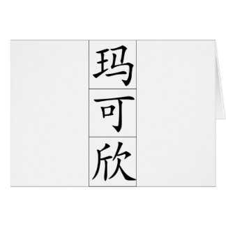 Chinese name for Maxine 20237_1 pdf Card