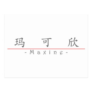 Chinese name for Maxine 20237_1 pdf Postcards