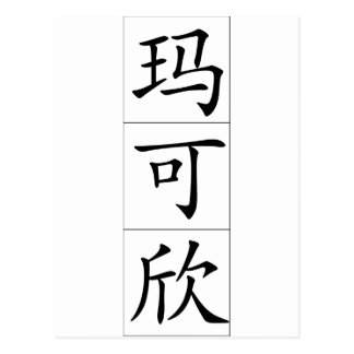 Chinese name for Maxine 20237_1 pdf Post Card