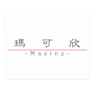 Chinese name for Maxine 20237_2 pdf Postcard