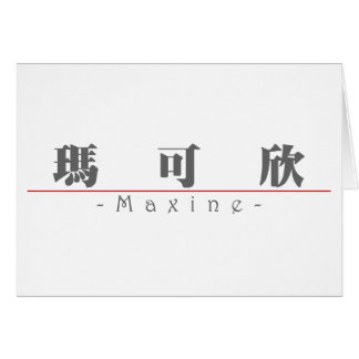 Chinese name for Maxine 20237_3 pdf Card