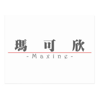 Chinese name for Maxine 20237_3 pdf Post Card