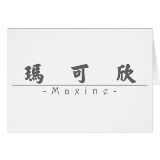 Chinese name for Maxine 20237_4 pdf Greeting Cards