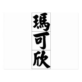 Chinese name for Maxine 20237_4 pdf Post Card