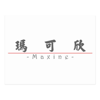 Chinese name for Maxine 20237_4 pdf Postcards