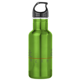 Chinese name for Mekhi 22483_1.pdf Stainless Steel Water Bottle