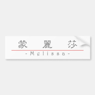 Chinese name for Melissa 20241_2.pdf Bumper Sticker